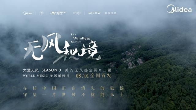 """美的推出系列公益纪录片""""大爱无风""""第三季《无风秘境》"""