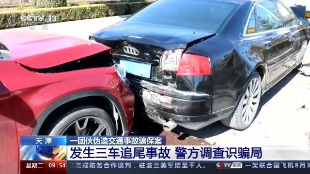 团伙骗保!天津发生三车追尾事故 警方调查识骗局