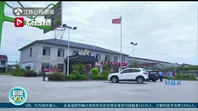 无视国土部门处罚 法院执行也无效 镇江一新建村部被闲置还选址盖违建