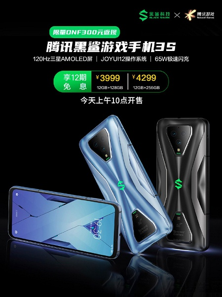 黑鲨游戏手机3S正式开卖,售价从3999元起跳