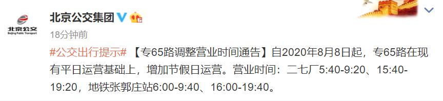 北京公交:专65路增加节假日运营