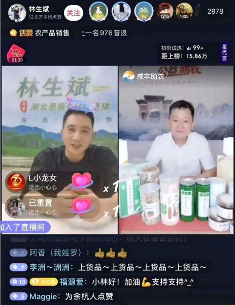 咸丰县:公益直播爱心助农