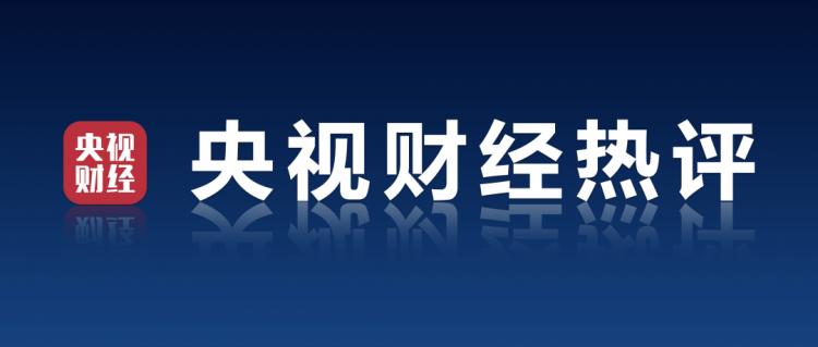 """央视财经热评丨从""""百强县""""榜单读懂中国经济"""