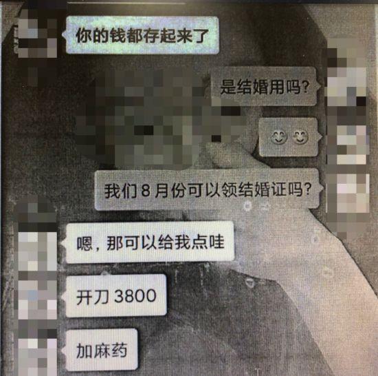 """闵行检察:已婚妈妈""""探探""""找对象,不为别的只为钱"""