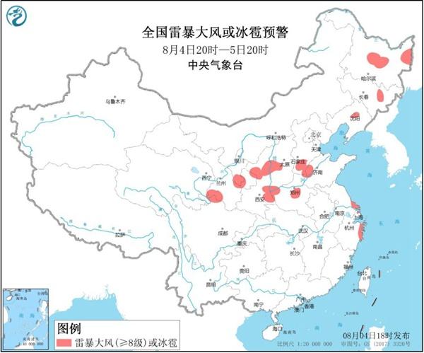 强对流天气蓝色预警陕西山西河北等地有雷暴大风或冰雹