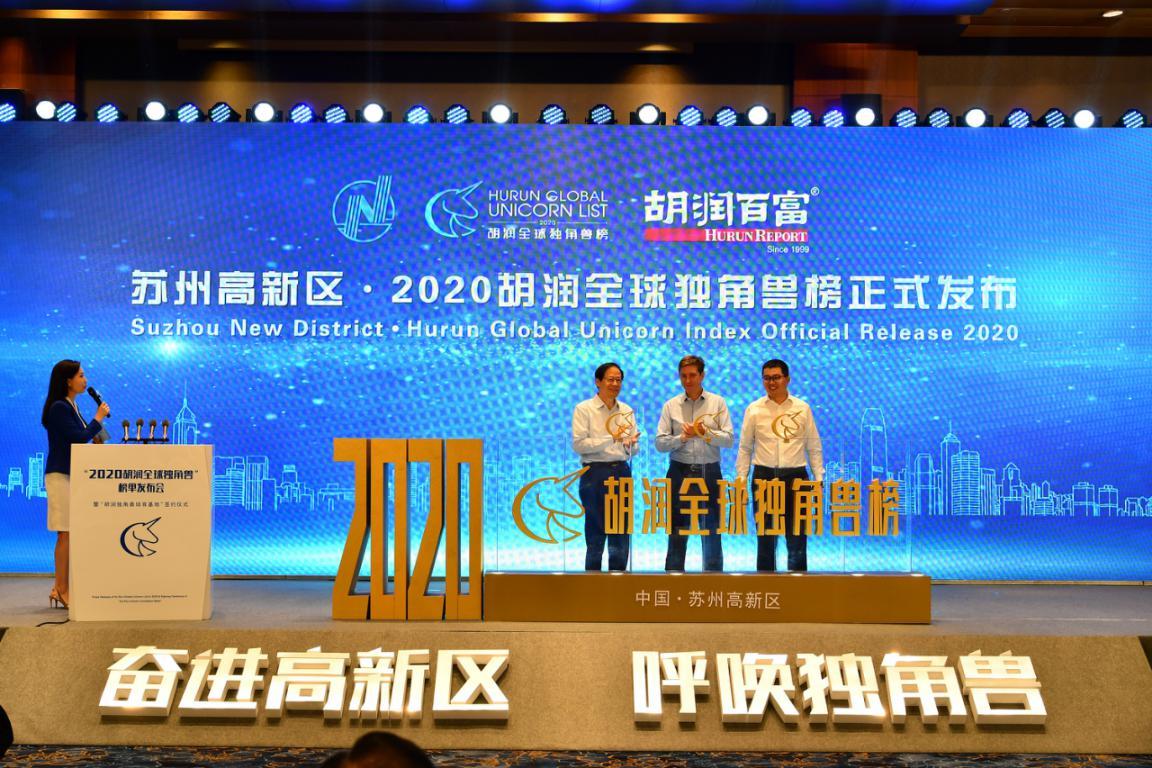 """""""2020胡润全球独角兽""""榜单在苏州高新区首发"""