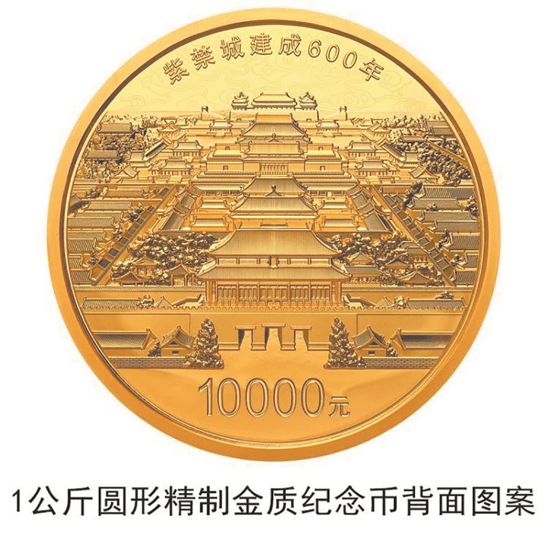 紫禁城1000克金质纪念币来了 5克小银币收藏市场价格上涨近一倍