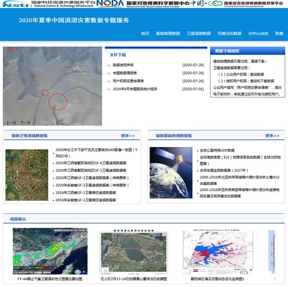 2020年夏季中国洪涝灾害数据专题服务网站上线 可查询灾害前后遥感数据集