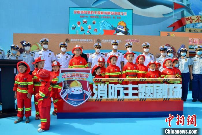 """中国首家""""消防主题极地剧场""""落户哈尔滨"""