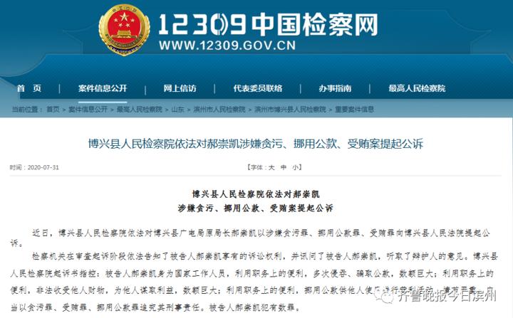 涉嫌多项罪名!滨州一局长一馆长同日被提起公诉