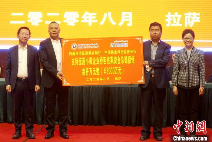 """西藏旅发厅与银行""""牵手"""" 助推旅游、金融融合发展"""