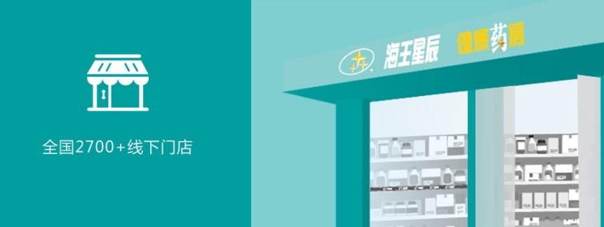 """天津海王星辰""""二进宫"""" 旗下一药店销售劣药被处罚"""