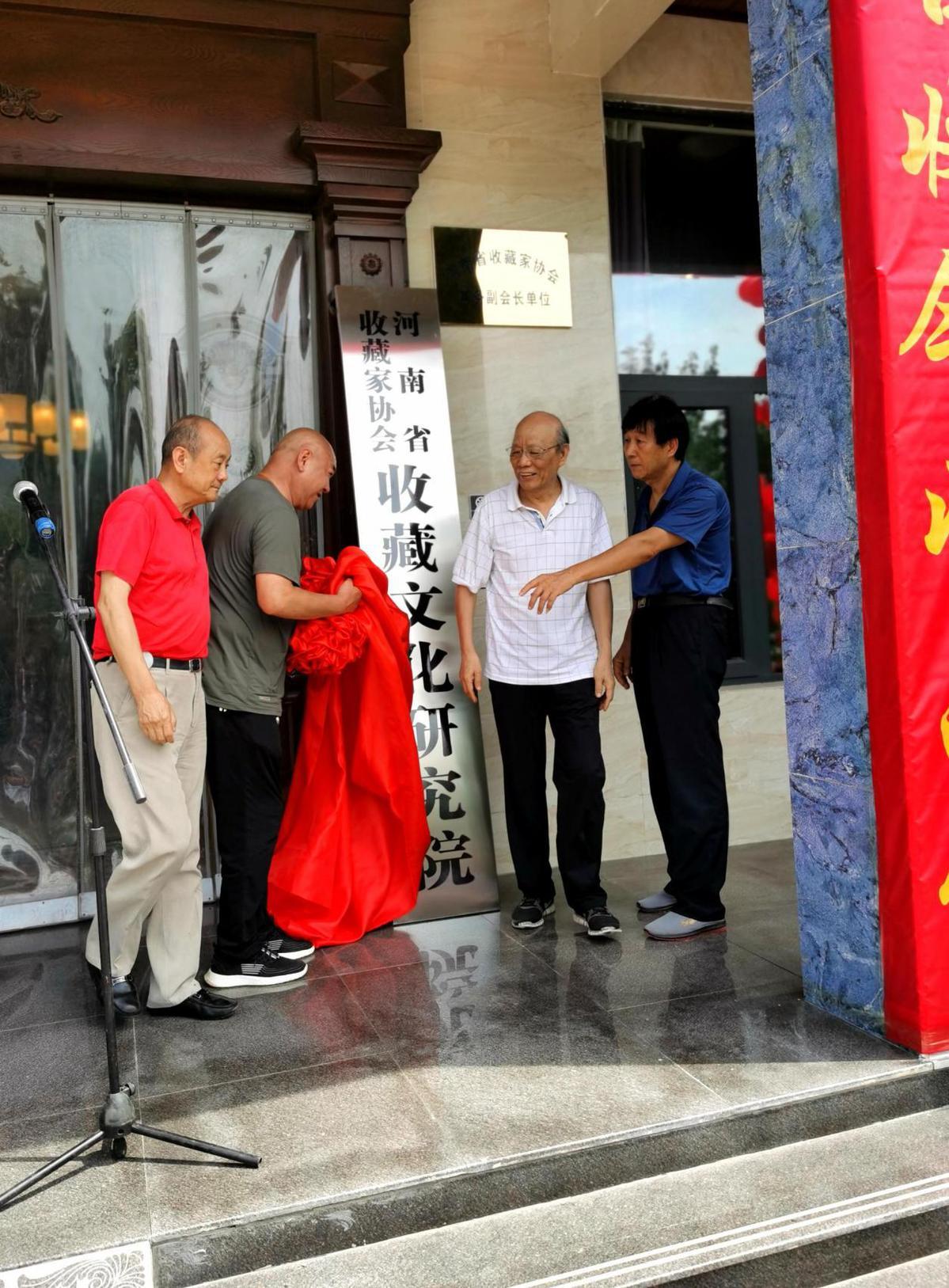 """河南省收藏家协会收藏文化研究院成立 将致力""""文物""""艺术品较真"""