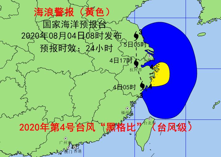 双橙降黄蓝!国家海洋预报台今天发布海浪黄色警报、风暴潮蓝色警报