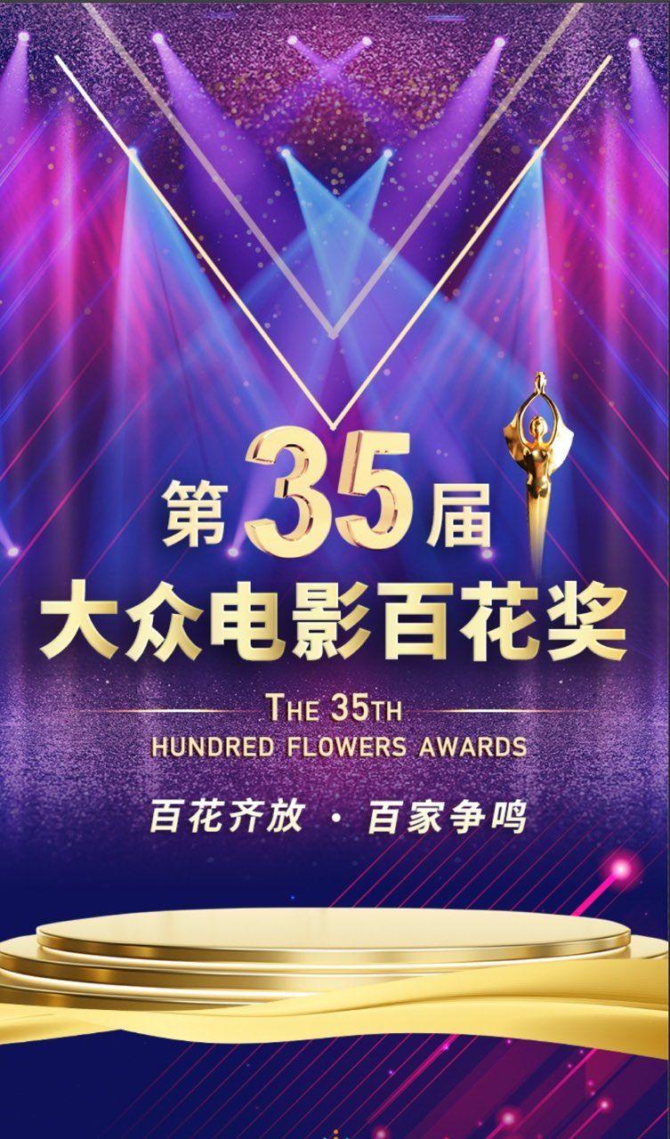 大众电影百花奖启动网上投票,《哪吒》《流浪地球》等参评