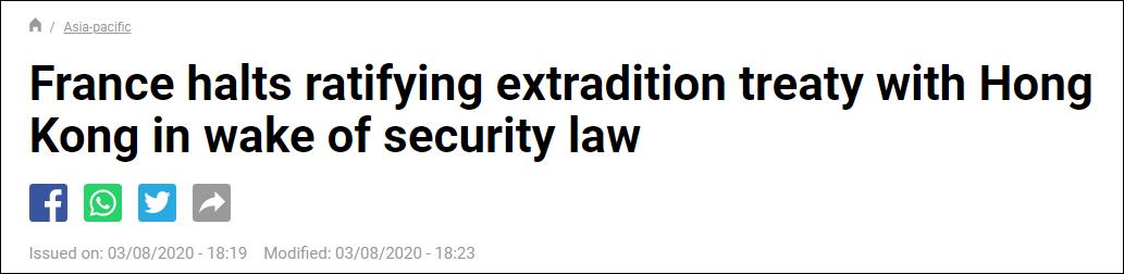 法国也跟风:宣布中止批准与香港引渡条约程序