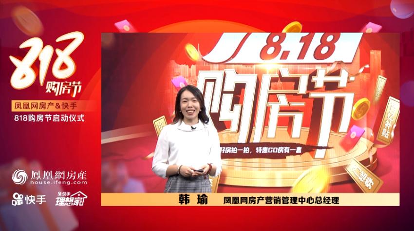 韩瑜:革新商业模式促进用户裂变 凤凰网房产联合快手推出 818购房节