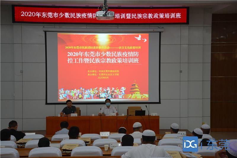 东莞市举办少数民族疫情防控暨民族宗教政策法规学习班