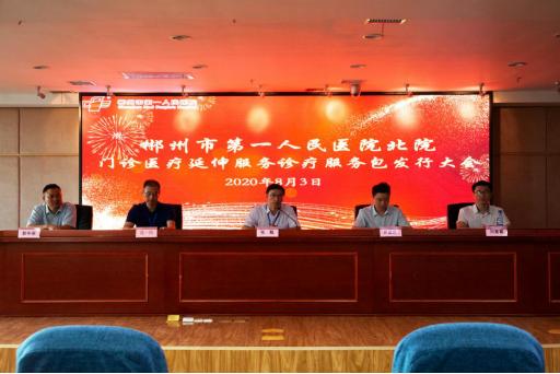郴州市儿童医院发布门诊医疗延伸服务包,全力打造高质量门诊服务