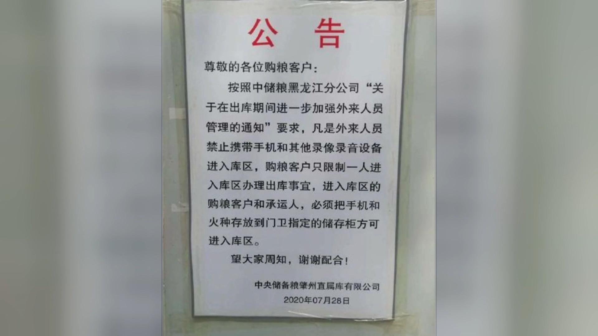 「亿兴登陆app」进粮库亿兴登陆app能图片