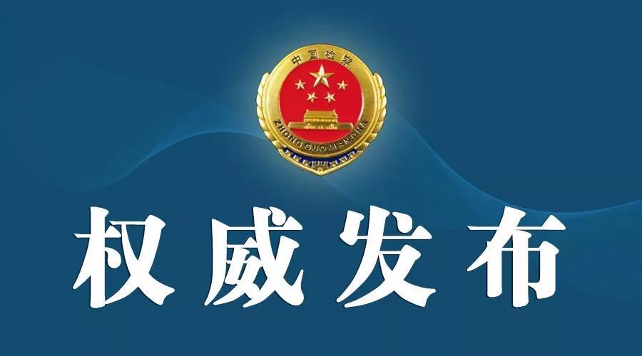 内蒙古女厅官武凤梅涉嫌受贿罪被提起公诉,曾任乌海市委副书记、政法委书记