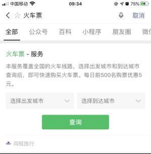 """同程旅行火车票接入微信搜一搜,搜""""火车票""""就能买"""