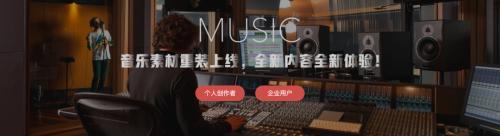 视觉中国:全新内容全新体验 音乐素材改版上线