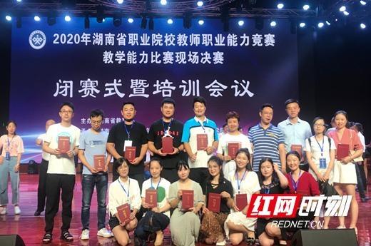 创造历史 长沙市电子工业学校勇夺全省教师能力竞赛五个一等奖