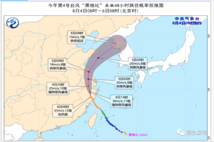 """烟台发布台风预报:受""""黑格比""""外围影响,4日夜烟台小到中雨"""