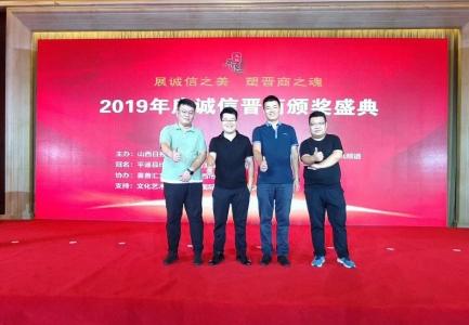 山西环宇星火科技助力又见平遥2019年度诚信晋商颁奖盛典