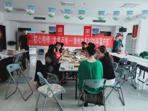"""百年人寿德州中支举办""""包饺子""""客户节活动"""
