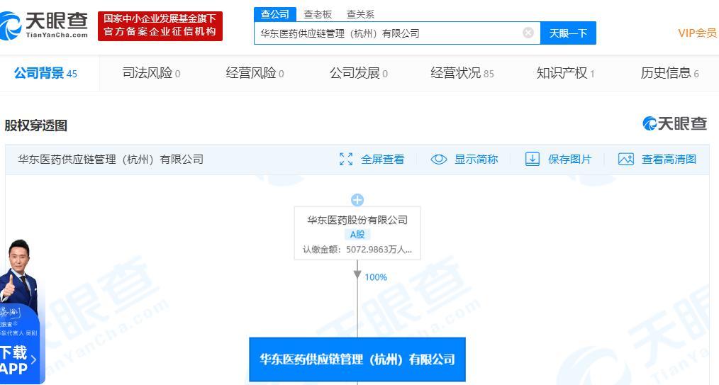 华东医药:子公司拥有较完备的冷链物流配送体系