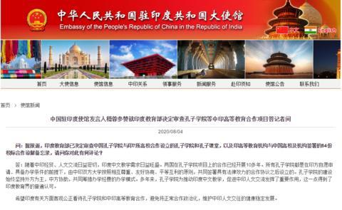 「亿兴官网开户」教育部决定审查孔子学院亿兴官网开户图片