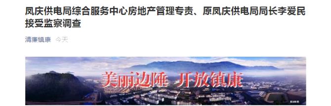 涉嫌严重职务违法!临沧凤庆供电局原局长李爱民被查