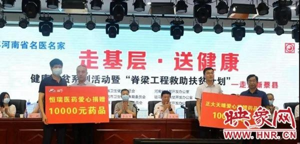 """河南省名医名家""""走基层·送健康""""健康扶贫公益活动走进新蔡县"""