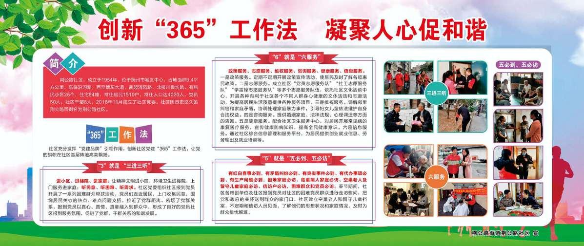 """党旗引领风帆劲——临川荆公路社区打造全市党建""""三化""""建设示范点"""