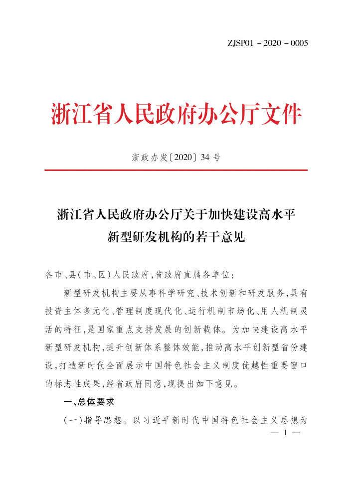 浙江支持高校科研人员到省级新型研发机构兼职