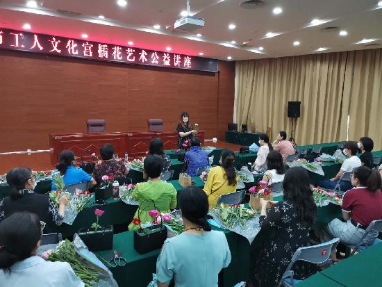 市工人文化宫插花艺术公益培训班成功举办