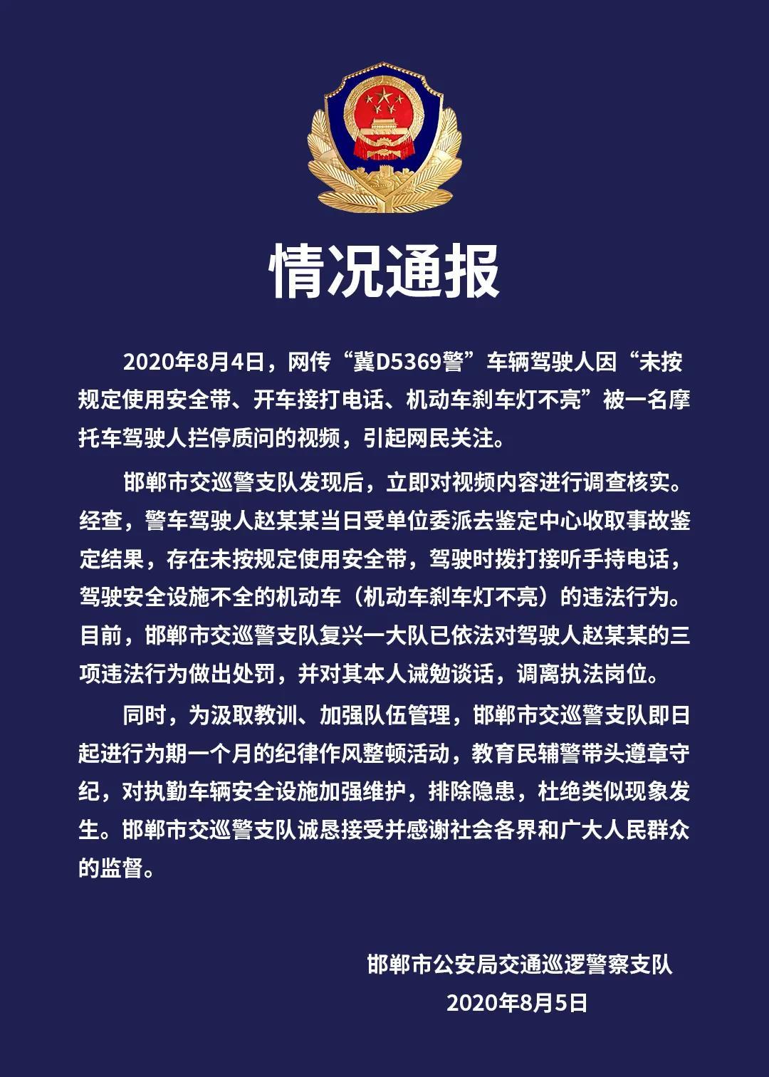 河北邯郸通报交警驾驶警车不系安全带、接打电话:调离执法岗位
