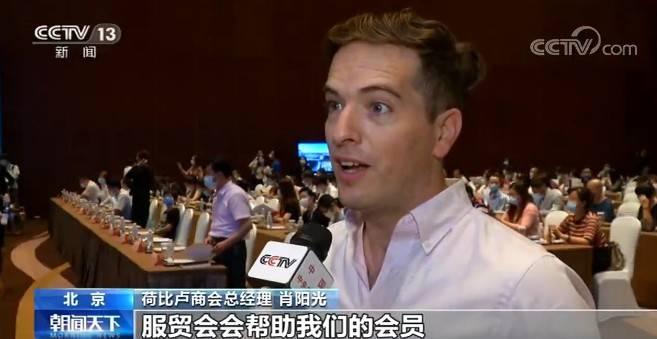 2020年中国国际服务贸易交易会将于9月在京举行 境外商协会及外资企业推介会举行