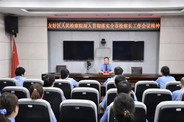 黑龙江伊春市友好区院、铁力市院、大箐山县院贯彻落实全市检察长工作会议精神