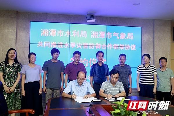 湘潭气象与水利部门签署合作框架协议 携手推进水旱灾害防御