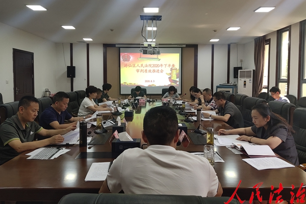 四川游仙法院召开2020下半年审判质效推进会