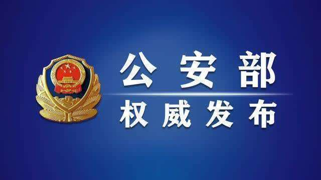 公安部督办100起长江流域非法捕捞案件