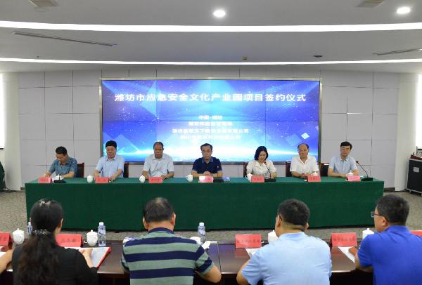 潍坊市应急安全文化产业园项目签约仪式举行