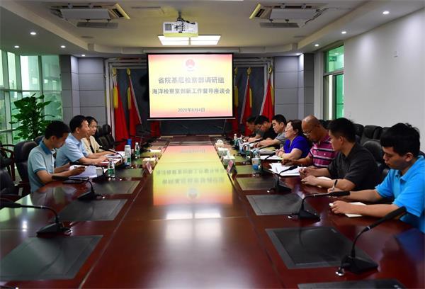 海南省检察院调研组到琼海检察院调研督导海洋检察室创新工作