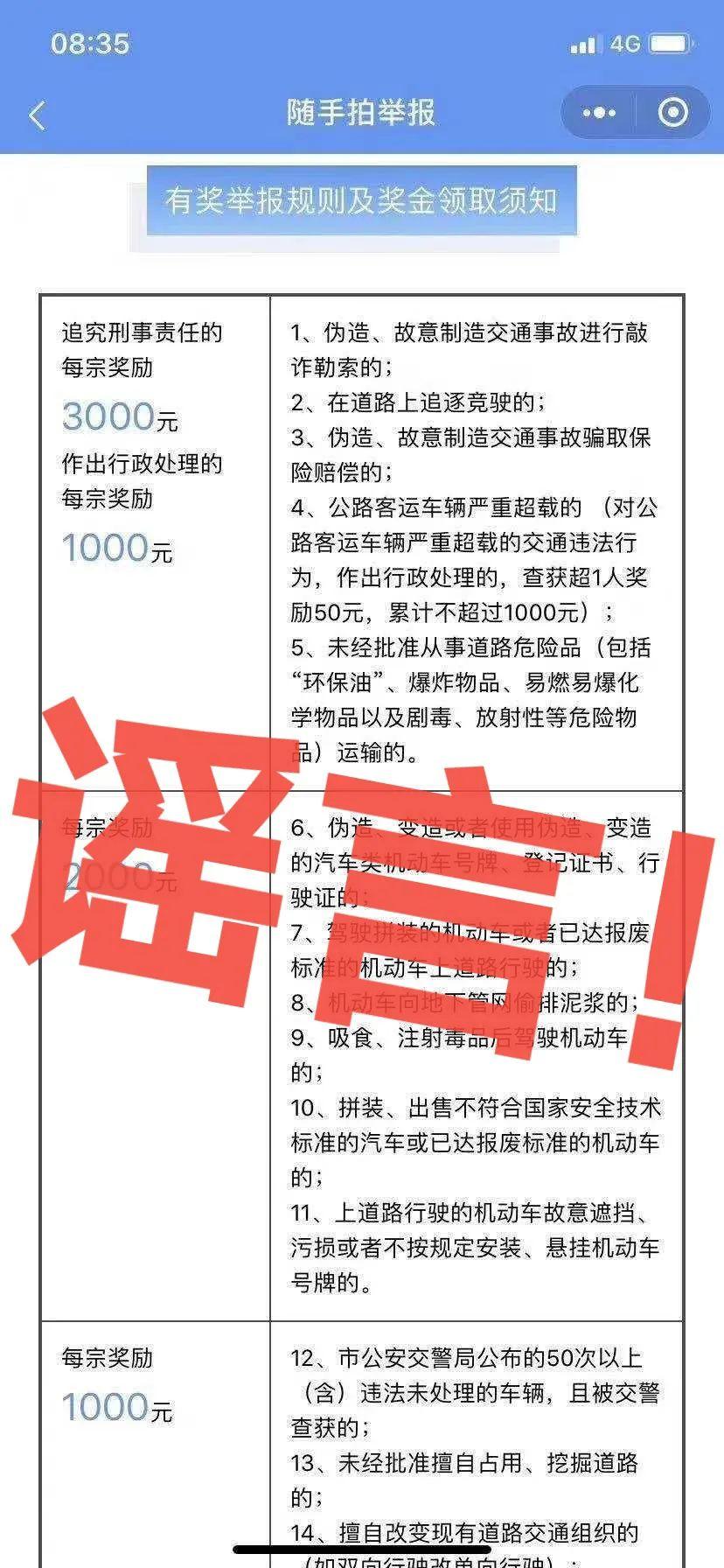 """北京:随手拍交通违法能""""兼职""""赚钱?交管局正式发布"""