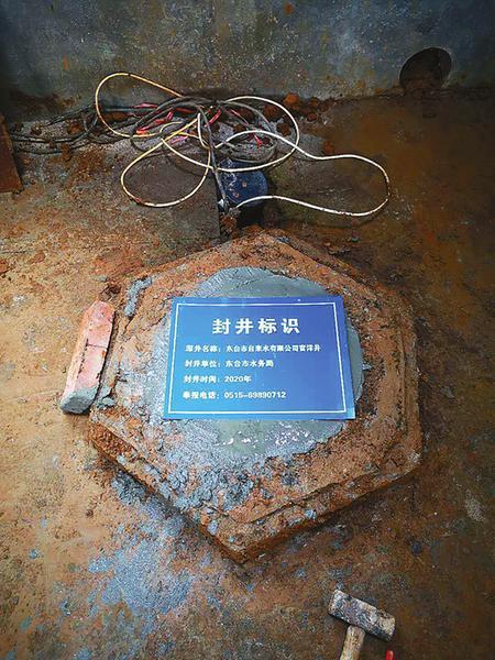江苏盐城:封井压采,保护地下水资源