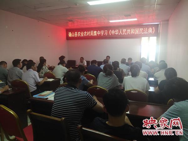 确山县农业农村局集中学习《中华人民共和国民法典》