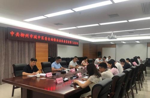 """柳州市城中区:运用法治思维 服务""""六稳""""""""六保""""工作"""